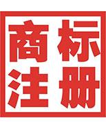忻州商标注册公司简介