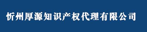 忻州商标注册_代理_申请
